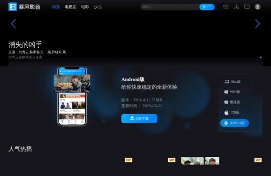 暴风影音官网_暴风影音官网官网