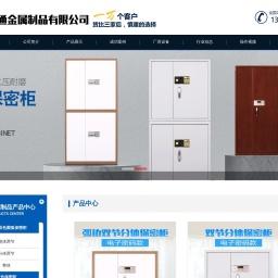 保密柜,密码柜,电子柜,折叠保密柜-河北鼎通金属制品有限公司