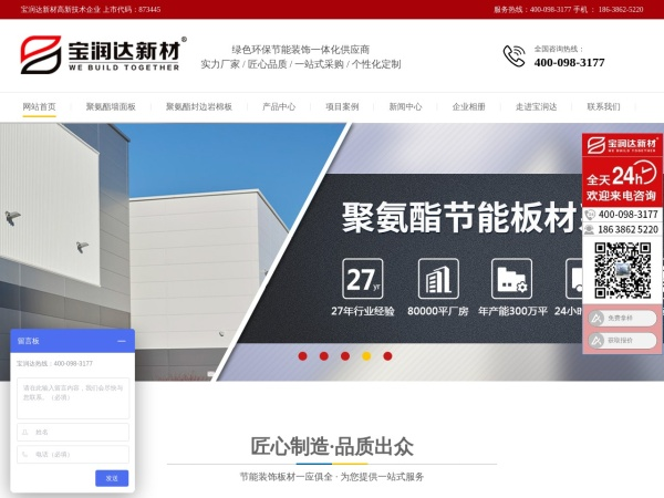 www.baowenban.com的网站截图