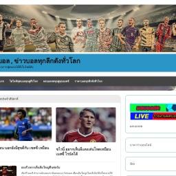 ผลบอล , ข่าวบอลทุกลีกดังทั่วโลก – รับชมข่าวสารฟุตบอลได้ที่เว็บไซต์ดัง