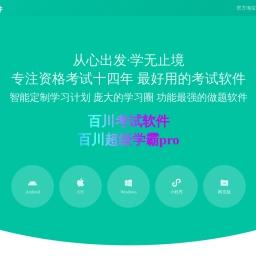 百川考试学习软件
