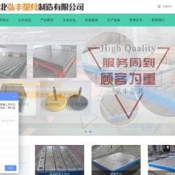 三维柔性焊接平台-T型槽平台-铸铁平台-大理石平板-划线平板厂家-河北弘丰量具制造有限公司