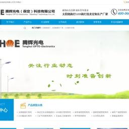 太阳能路灯_LED路灯-太阳能路灯厂家批发价格-保定腾辉光电科技有限公司