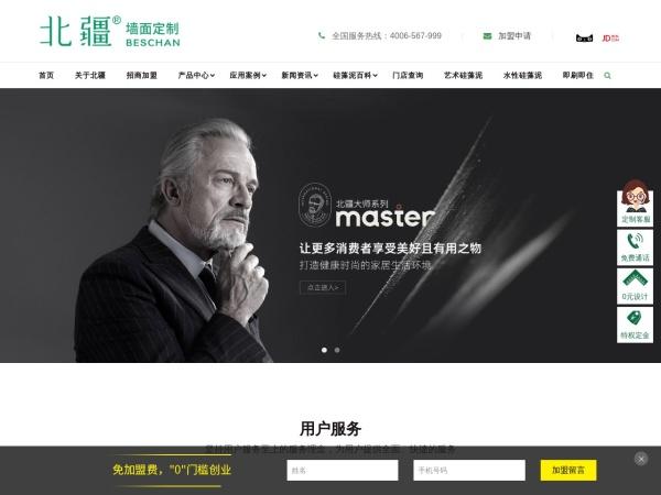 www.beijianggzn.com的网站截图