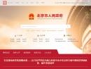 北京市人民政府门户网站