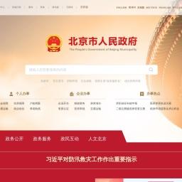 首都之窗_北京市人民政府门户网站