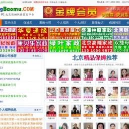 北京保姆网-北京家政保姆网络信息平台!