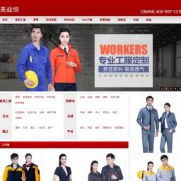 工装工作服定做订做_春秋工装工作服定制加工/价格-北京服装公司