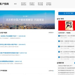 北京落户_北京落户指南细则资讯网站