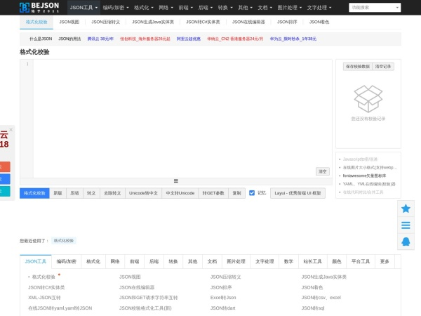 在线JSON校验格式化工具(Be JSON)