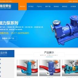 管道离心泵_自吸排污泵_不锈钢螺杆泵-永嘉县海坦泵业有限公司