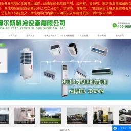 空调租赁,空调出租,成都空调租赁,成都空调出租-成都博尔斯制冷设备有限公司