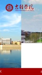北京吉利学院