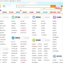 便民网-58同城-信息港、个人商家免费发布信息百姓生活分类信息网