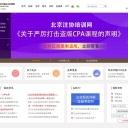 北京注册会计师协会网站