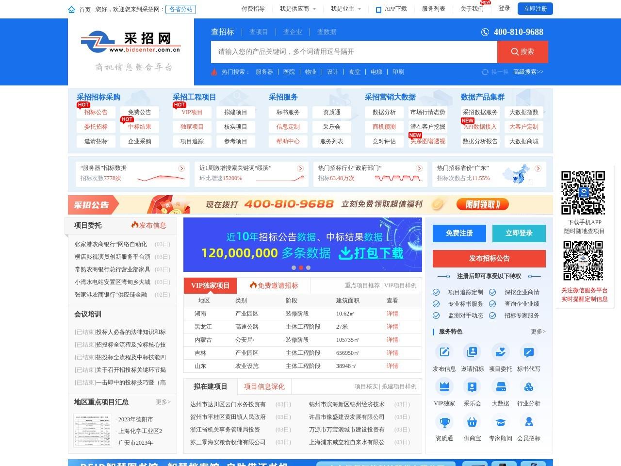 中国采招网