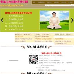 青城山自然辟谷养生网
