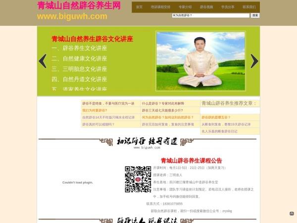 青城山气功辟谷养生文化网