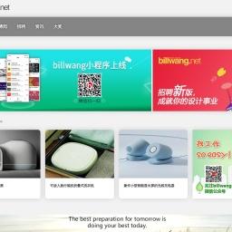 BillWang 工业设计网
