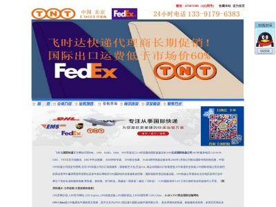 FedEx|中国联邦--_tnt国际--_TNT--运输_TNT China