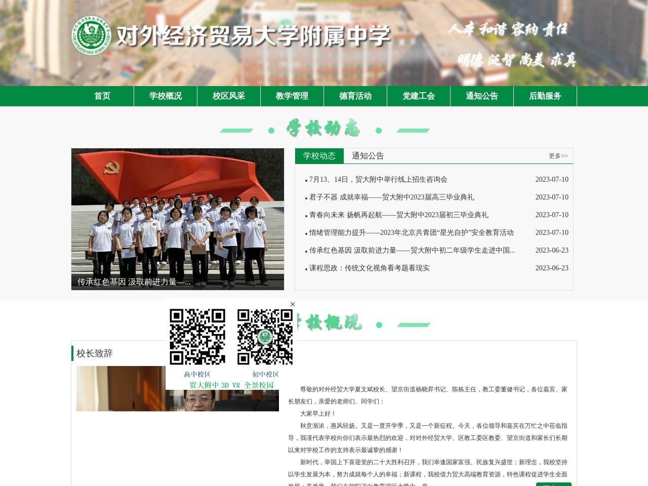 """北京九十四中图片信息"""""""