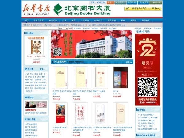 北京图书大厦网络书店