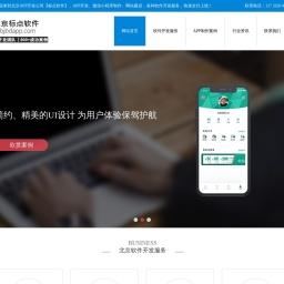 北京APP软件开发