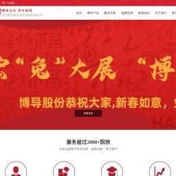 北京博导前程信息技术股份有限公司 - 博采众长,导引前程