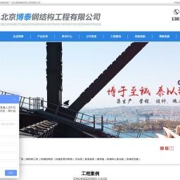 钢结构|北京钢结构|北京钢结构厂-北京博泰钢结构工程有限公司
