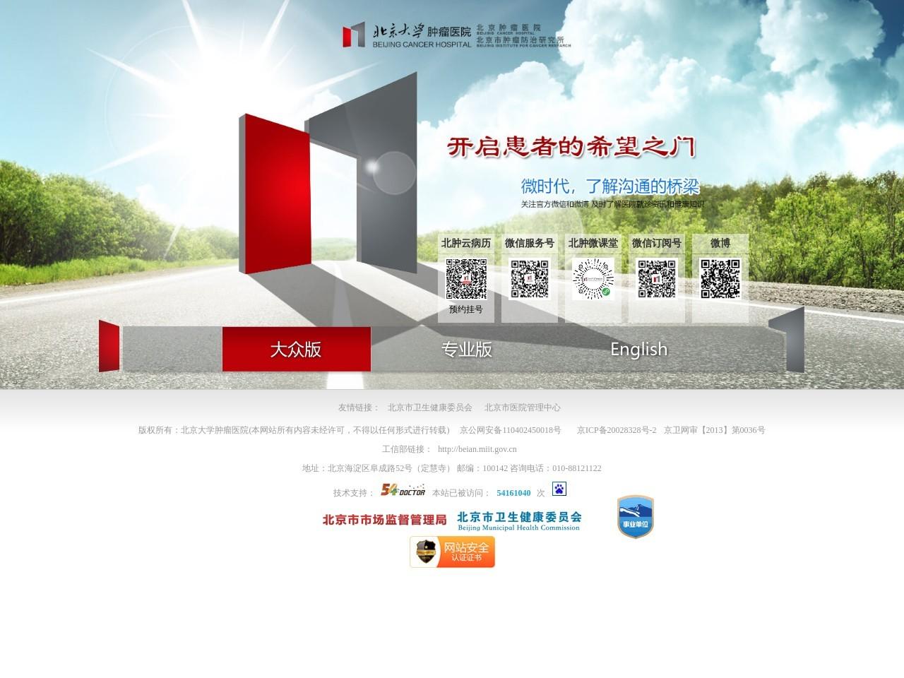 北京大学肿瘤医院 北京大学临床肿瘤学院、北京市肿瘤防治研究所