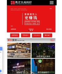 20年专业餐饮设计公司|北京|上海|饭店装修|餐厅装修|餐厅设计|主题餐厅-东方日成餐饮设计