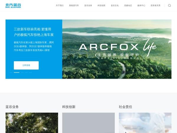 www.bjev.com.cn的网站截图