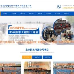 北京防水公司|北京防水补漏|北京屋面防水公司_北京防水堵漏公司