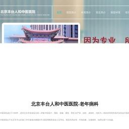 北京丰台人和中医医院--老年病科
