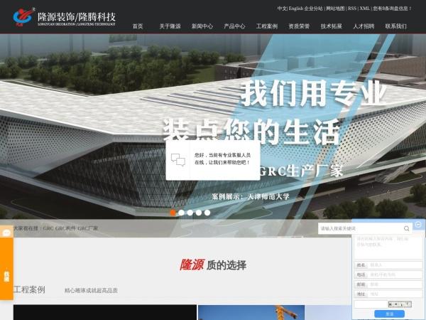 www.bjgrc.com的网站截图