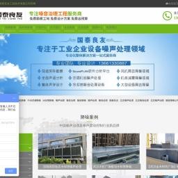 设备隔音降噪_风机冷却塔降噪处理_中央空调空气源机组降噪工程_北京国泰良友噪声治理公司