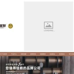 百家邦全铝家居-全铝橱柜-铝合金家具厂家加盟代理
