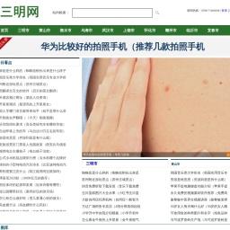 三明新闻网 黄山新闻 衡水新闻 乌海新闻 武汉新闻-全国各地新闻网_省级新闻网
