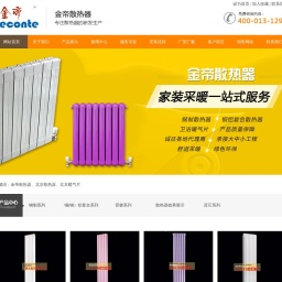 北京散热器厂家_北京暖气片厂家_金帝散热器