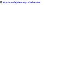 北京市互联网违法和不良信息举报中心