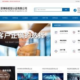 北京ISO14001认证公司,ISO45001,27001认证-北京坤标认证机构