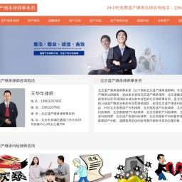 北京遗产继承律师|遗产分割律师|遗产官司律师_北京遗嘱律师事务所