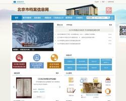 北京市档案局