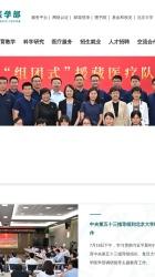 北京大学医学部