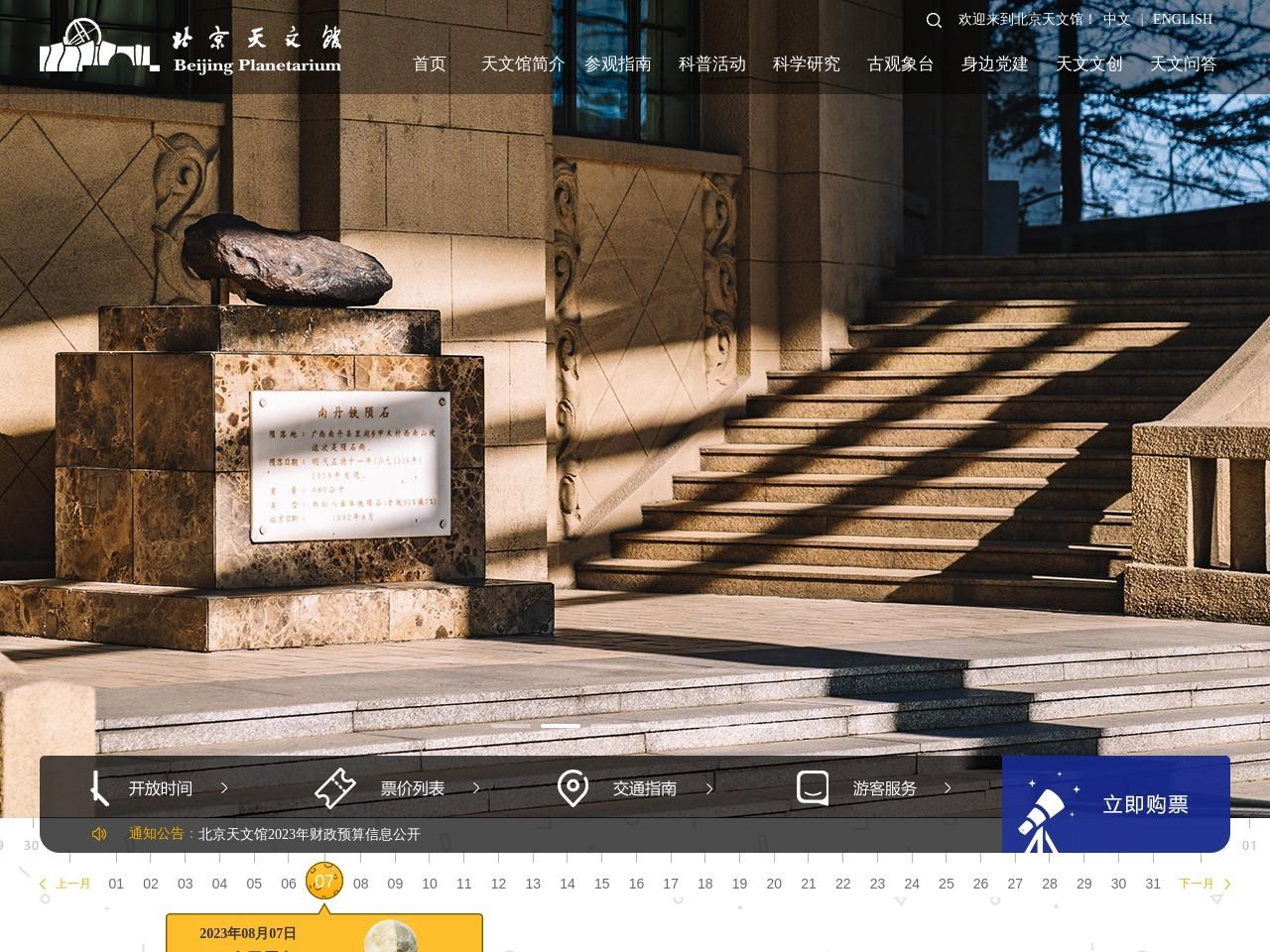 北京天文馆截图