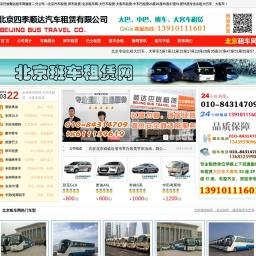 北京租车公司 北京租车网 北京大巴租车 