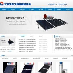 天普太阳能漏水|天普太阳能真空管爆裂破裂更换|天普太阳能跳闸|售后维修