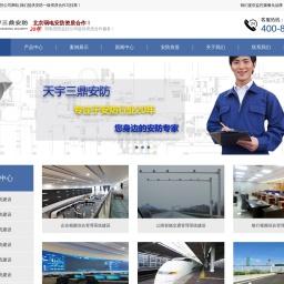 天宇三鼎安防资质合作首页-北京安防公司_北京弱电公司