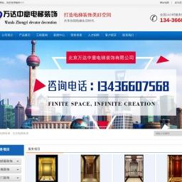 电梯装饰|电梯装潢-「北京万达中意电梯装饰有限公司」