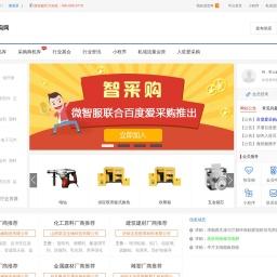 微智服采购网-国内的B2B采购批发平台